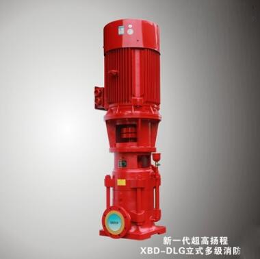 XBD-DLG新一代超高揚程 立式消防多級泵 超高揚程消防泵